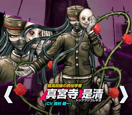 File:Korekiyo Shinguji Danganronpa V3 Official Japanese Website Profile (Mobile).jpg