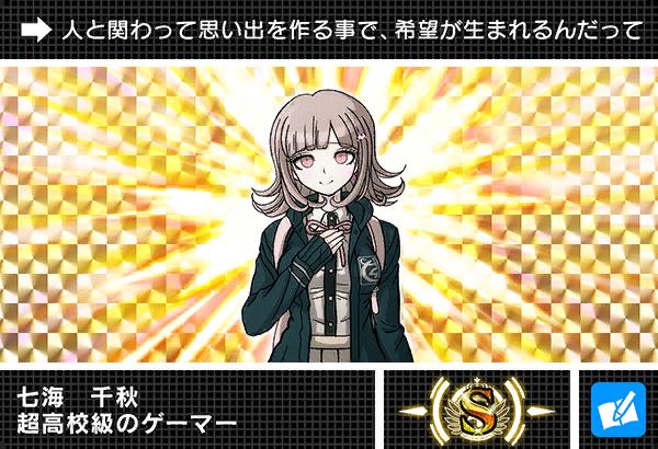 File:Danganronpa V3 Bonus Mode Card Chiaki Nanami S JPN.png