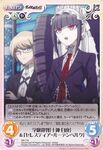 ChaOS TCG DR-T18 Class Trial Byakuya Togami and Celestia Ludenberg