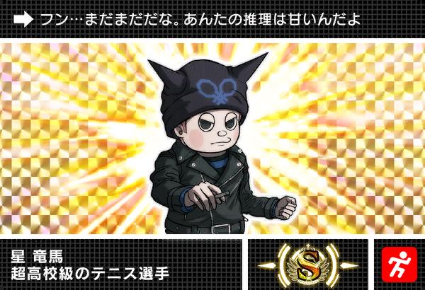 File:Danganronpa V3 Bonus Mode Card Ryoma Hoshi S JP.png