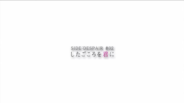 File:DR3 Side Despair Episode 002 Title Card.png