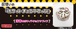 File:UDG Animega cafe Food (3).png