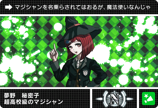 File:Danganronpa V3 Bonus Mode Card Himiko Yumeno N JP.png