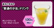 Udg animega cafe menu alt drinks (1)