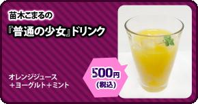 File:Udg animega cafe menu alt drinks (1).png