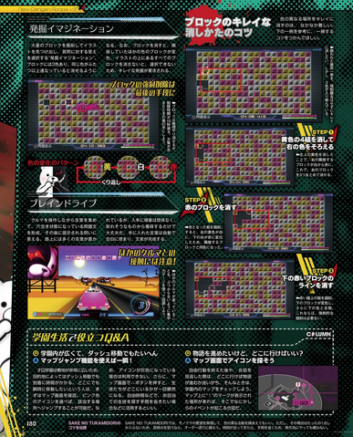 File:Famitsu Scan January 12th, 2017 Page 11.png