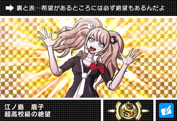 File:Danganronpa V3 Bonus Mode Card Junko Enoshima S JP.png