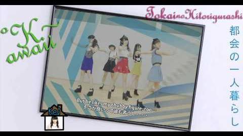 【ºK~awaii】 Tokai no Hitorigurashi (都会の一人暮らし) 《歌ってみた》