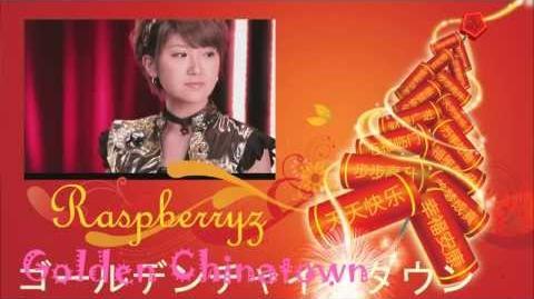 【Raspberryz】 Golden Chinatown (ゴールデンチャイナタウン)