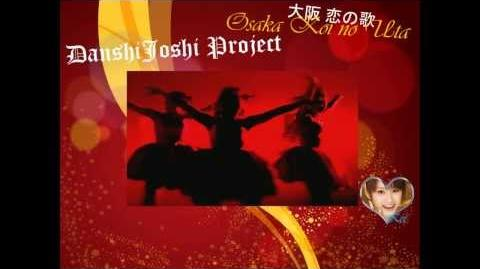 【DanshiJoshi Project】 Osaka Koi no Uta (大阪 恋の歌)