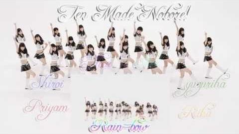 【Rain=bow】 Ten Made Nobore! (天まで登れ!) 《歌ってみた》