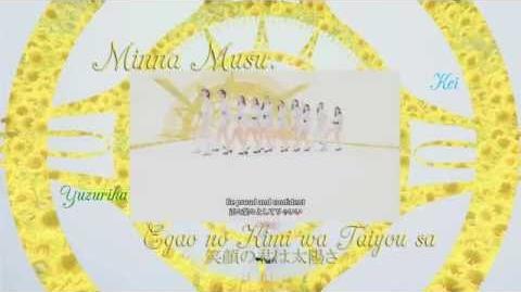 【Minna Musu