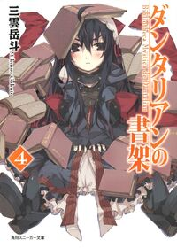 Light novel cover 4