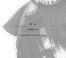Chapter 1 (light novel 3)