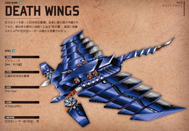 File:Death wings.jpg