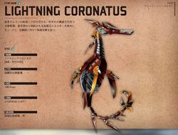 Lighting coronatus