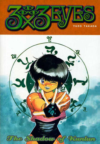 File:3x3 Eyes Collected Edition Vol 1 7.jpg
