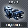 LF-1 Icon