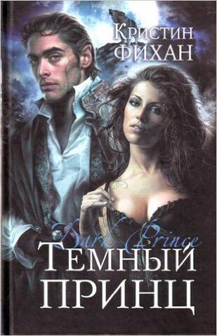 File:Dark prince russian.jpg