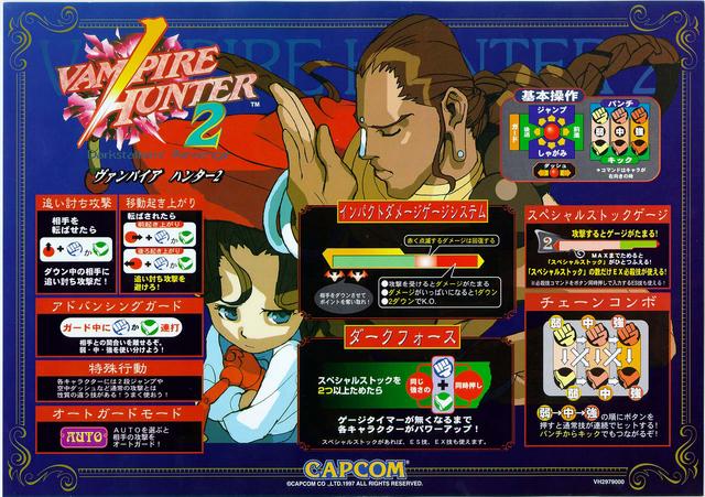 File:Vampire Hunter 2 Flyer.png