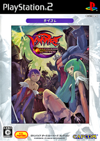 Vampire Darkstalkers Collection PS2