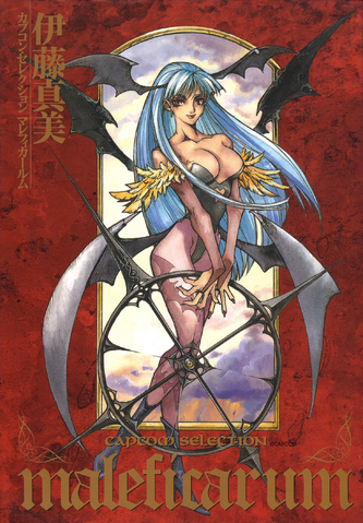 File:Maleficarum JP Cover.png