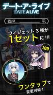 デート・ア・ライブ ウィジェットパック-GP-01