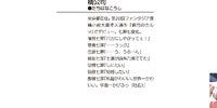 Light Novel Volume 13/Novel Illustrations
