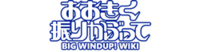 Big Windup ! wiki wordmark