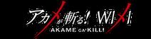 Akame ga Kill!wordmark