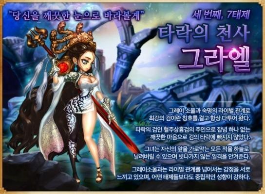 Gaela the Fallen release poster