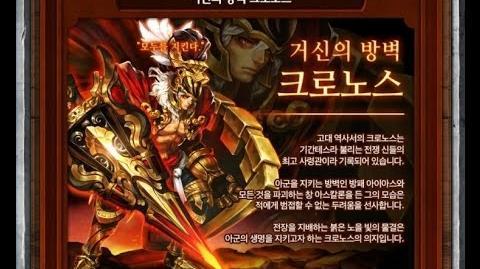 Gigantes Chronos (Skills)