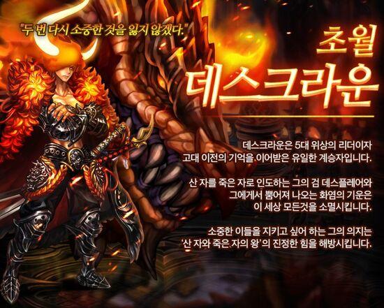 Transcended Deathcrown kr release poster