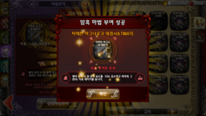Kr patch successful darkness enchant
