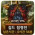 Kr patch guild siege button