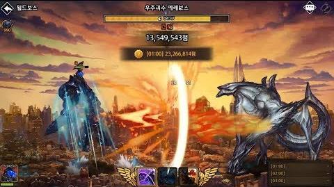별이 되어라! Dragon blaze kr WB Erebos 1