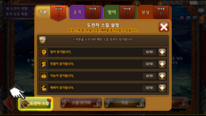 Kr patch challenger skill book