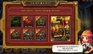 Kr patch new player attendance rewards