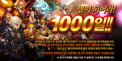 Kr patch 1000 days celebration poster