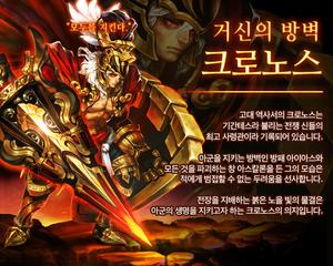 Giant Kronos kr release poster