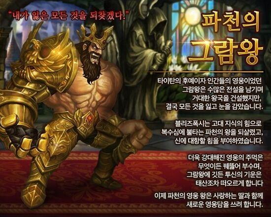 Refuge King Gram release poster
