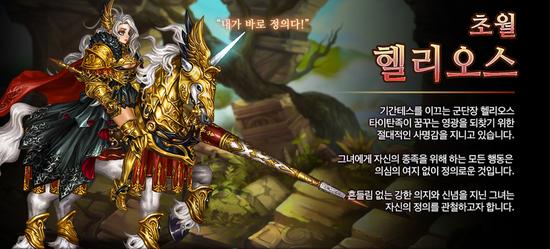 Transcended Helios kr release poster
