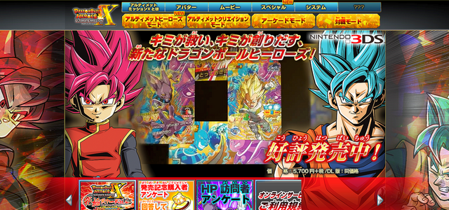 File:LP - DB Heroes X - Ultimate Mission 000.png