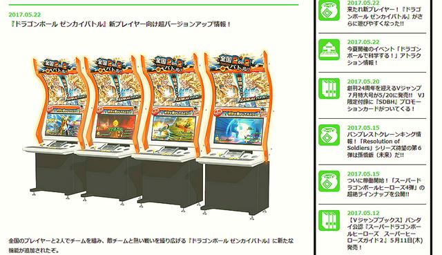 File:LP - DB Zenkai Battle Arcade 002.png