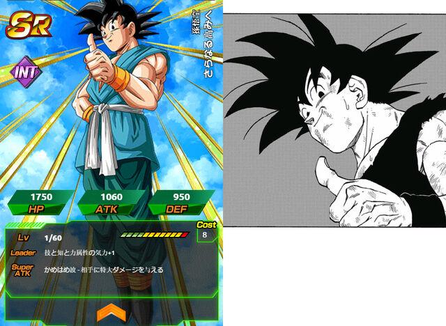 File:Goku - INT SR.jpg