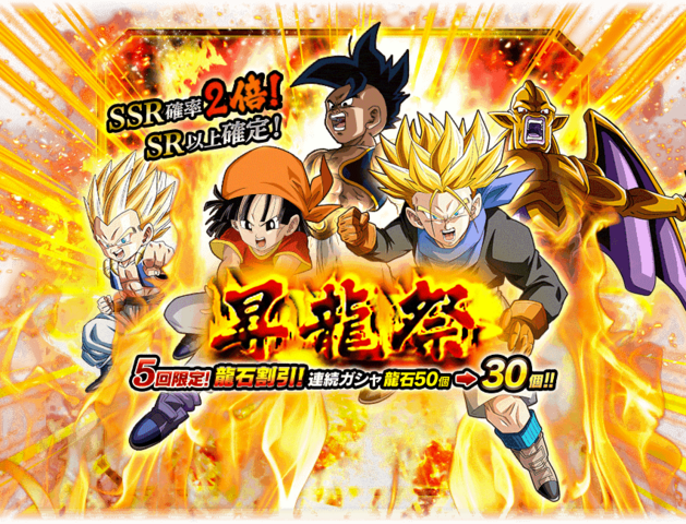 File:Gasha top banner 00324.png