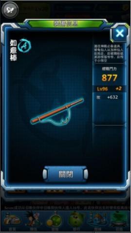"File:Z Fighters"" Novice Guide - Equipment-1.jpg"