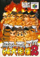 64 Ōzumō 2 Cover