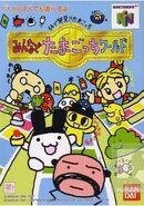 Tamagotchi 64 Cover