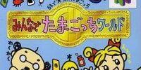 64 de Hakken! Tamagotchi Minna de Tamagotchi World/Galerie